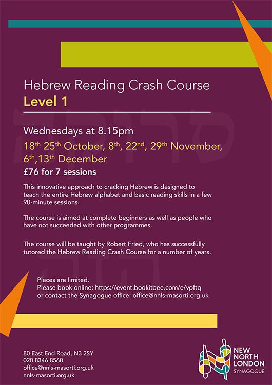 Hebrew Reading Crash Course - Level 1
